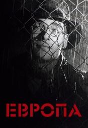 Постер к фильму Европа (1991) 1991