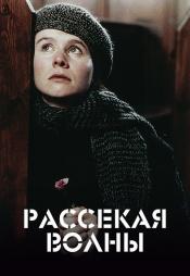 Постер к фильму Рассекая волны 1996