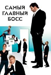 Постер к фильму Самый главный босс 2006