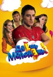 Постер к сериалу Даёшь молодёжь! 2009