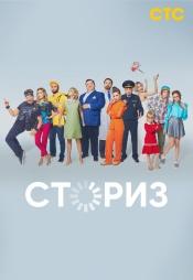 Постер к сериалу Сториз 2020