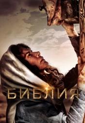 Постер к сериалу Библия 2013