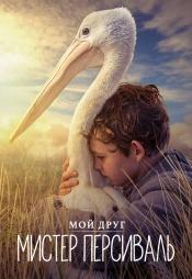 Постер к фильму Мой друг мистер Персиваль 2019