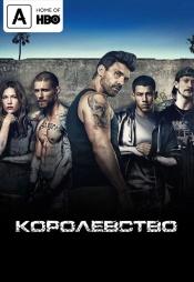 Постер к сериалу Королевство (2014) 2014