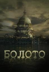 Постер к фильму Болото 2020