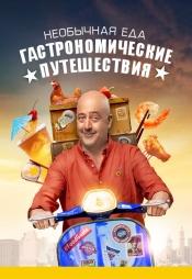 Постер к сериалу Необычная еда: Гастрономические путешествия 2010