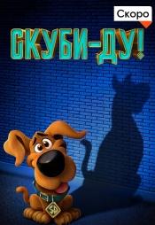 Постер к фильму Скуби-ду! (2020) 2020