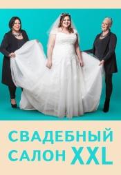 Постер к сериалу Свадебный салон XXL 2017