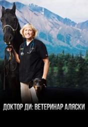 Постер к сериалу Доктор Ди: ветеринар Аляски 2016