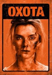Постер к фильму Охота (2020) 2020