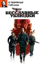 Постер к фильму Бесславные ублюдки (в переводе Гоблина) 2009