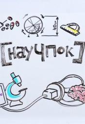 Постер к сериалу Научпок 2017