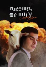Постер к сериалу Плюшки шоу 2020