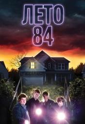 Постер к фильму Лето 84 HD 2017