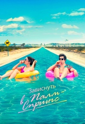 Постер к фильму Зависнуть в Палм-Спрингс 2020