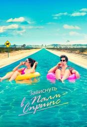 Постер к фильму Зависнуть в Палм-Спрингс (по версии Кураж-Бамбей) 2020