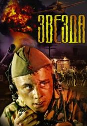 Постер к фильму Звезда (2002) 2002