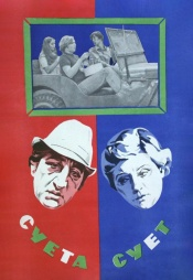Постер к фильму Суета сует 1979