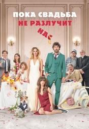 Постер к фильму Пока свадьба не разлучит нас HD 2020
