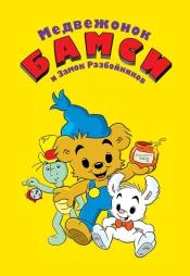 Постер к сериалу Медвежонок Бамси и замок разбойников 2014