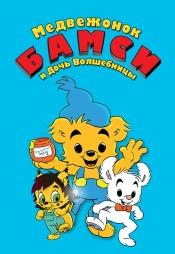 Постер к сериалу Медвежонок Бамси и дочь волшебницы 2016