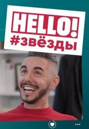 Постер к сериалу HELLO! #Звёзды 2018