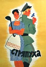 Постер к фильму Стряпуха 1966