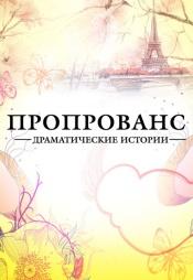 Постер к сериалу Пропрованс. Драматические истории 2013