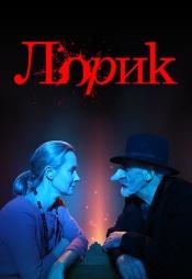 Постер к фильму Лорик 2018