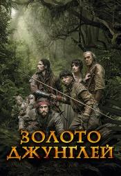 Постер к фильму Золото джунглей 2017