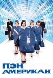 Постер к сериалу Пэн Американ 2011