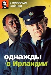 Постер к фильму Однажды в Ирландии (в переводе Гоблина) 2011