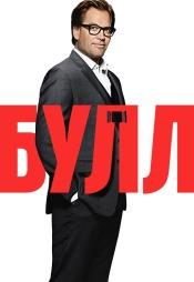 Постер к сериалу Булл 2016