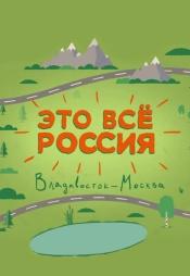 Постер к сериалу ЭтоВсёРоссия 2020