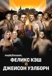 Постер к сериалу Matchroom. Феликс Кэш vs Джейсон Уэлборн 2020