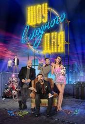 Постер к сериалу Шоу выходного дня 2018