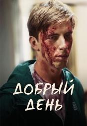 Постер к фильму Добрый день 2016