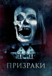 Постер к фильму Призраки (2018) 2018