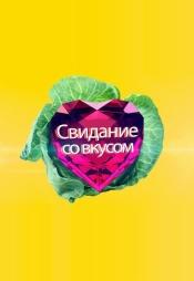 Постер к сериалу Свидание со вкусом 2012