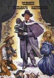 Постер к фильму Человек с бульвара Капуцинов 1987