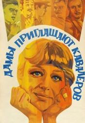 Постер к фильму Дамы приглашают кавалеров 1980
