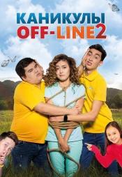 Постер к фильму Каникулы off-line 2 2019