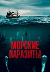 Постер к фильму Морские паразиты HD 2019