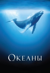 Постер к фильму Океаны (2009) 2009