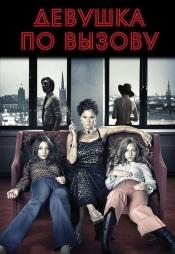 Постер к фильму Девушка по вызову (2012) 2012