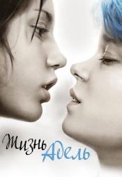 Постер к фильму Жизнь Адель 2013