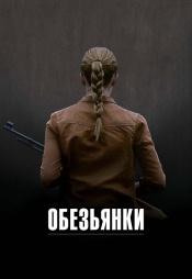 Постер к фильму Обезьянки 2011