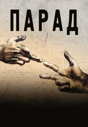 Постер к фильму Парад 2011