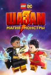 Постер к фильму ЛЕГО ШАЗАМ: Магия и монстры 2020