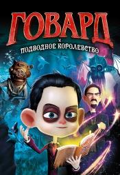 Постер к фильму Говард и Подводное королевство 2017